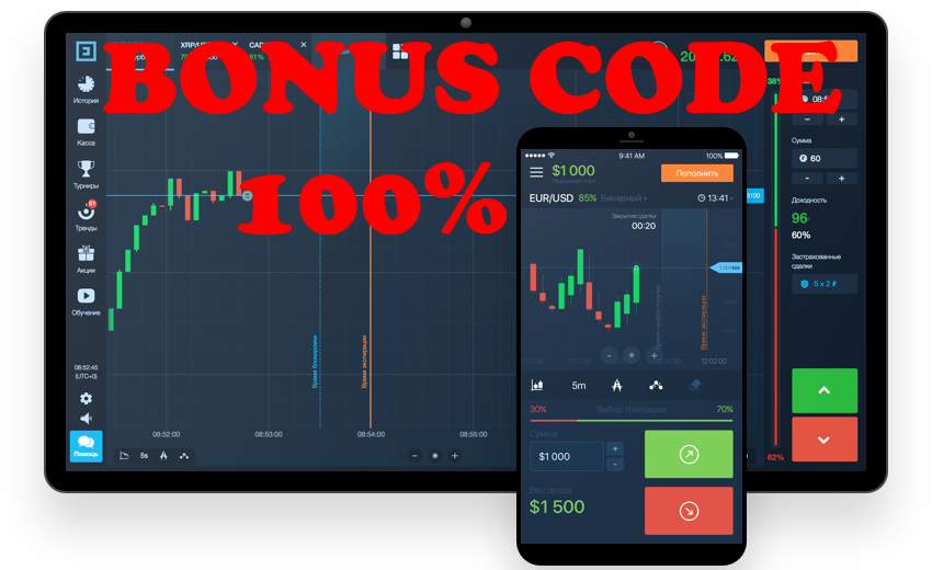 Binarium bonus for deposit