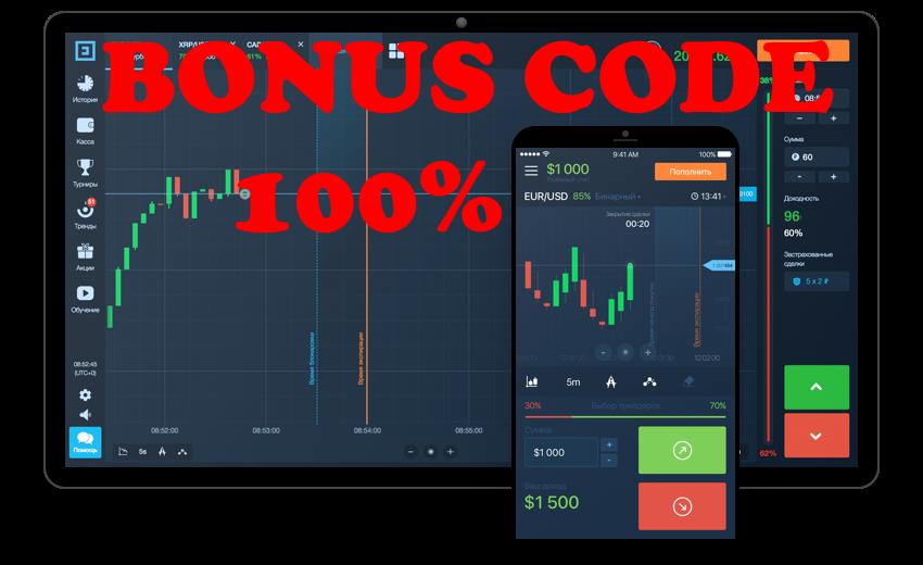 Binarium bonus 100%